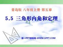 《三角形�冉呛投�理》PPT�n件2
