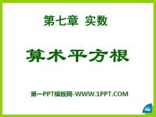 《算术平方根》PPT课件