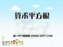 《算术平方根》PPT课件2