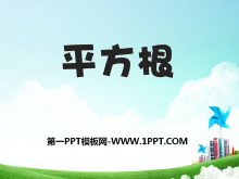 《平方根》PPT课件