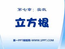 《立方根》PPT课件