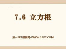 《立方根》PPT�n件2