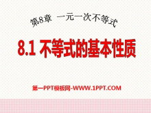 《不等式的基本性质》PPT课件3