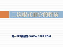 《二次根式和它的性质》PPT课件