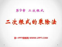 《二次根式的乘除》PPT课件