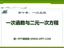 《一次函数与二元一次方程》PPT课件
