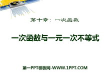 《一次函数与一元一次不等式》PPT课件