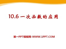 《一次函数的应用》PPT课件