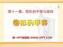 《图形的平移》PPT课件3