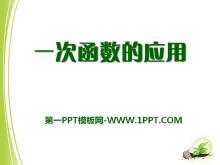 《一次函数的应用》PPT课件2