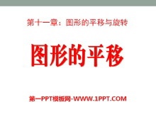 《图形的平移》PPT课件