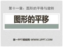 《图形的平移》PPT课件2