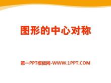 《图形的中心对称》PPT课件