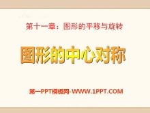 《图形的中心对称》PPT课件2