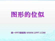 《图形的位似》PPT课件2