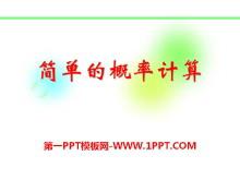 《简单的概率计算》PPT课件