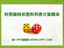 《利用画树状图和列表计算概率》PPT课件