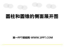 《圆柱和圆锥的侧面展开图》PPT课件