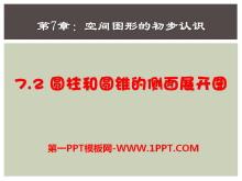 《圆柱和圆锥的侧面展开图》PPT课件2