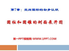 《圆柱和圆锥的侧面展开图》PPT课件3