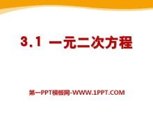 《一元二次方程》PPT课件5