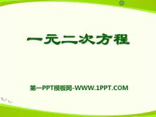《一元二次方程》PPT课件7