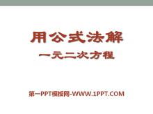 《用公式法解一元二次方程》PPT课件2