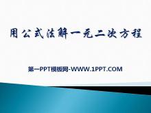 《用公式法解一元二次方程》PPT课件3