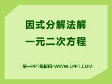 《用因式分解法解一元二次方程》PPT课件