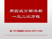 《用因式分解法解一元二次方程》PPT课件3