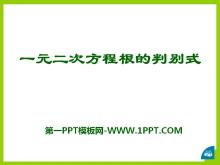 《一元二次方程根的判别式》PPT课件