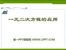《一元二次方程的应用》PPT课件2