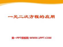 《一元二次方程的应用》PPT课件3