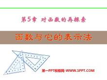 《函数与它的表示法》PPT课件3