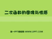 《二次函数的图像与性质》PPT课件
