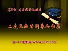 《二次函数的图像与性质》PPT课件3