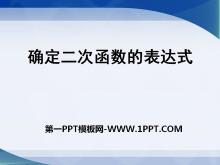 《确定二次函数的表达式》PPT课件
