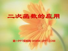 《二次函数的应用》PPT课件