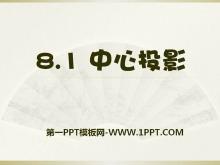 《中心投影》PPT课件