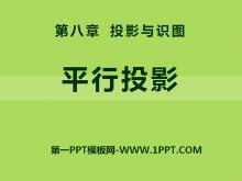 《平行投影》PPT�n件2