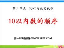 《10以内数的顺序》10以内数的认识PPT课件