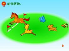 《动物赛跑》10以内数的认识Flash动画课件