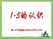 《1-5的认识》10以内数的认识PPT课件