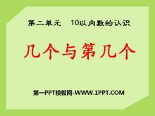 《几个与第几个》10以内数的认识PPT课件