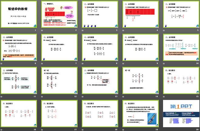 《剪纸中的数学》PPT课件5