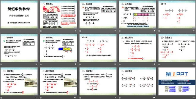 《剪纸中的数学》PPT课件6