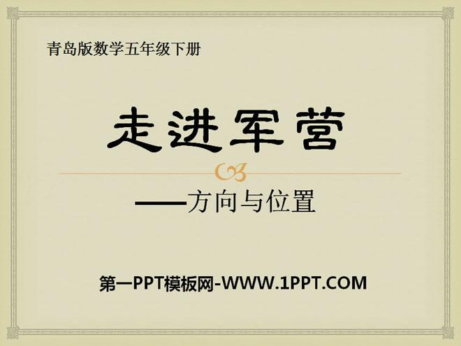 《走进军营》PPT课件2