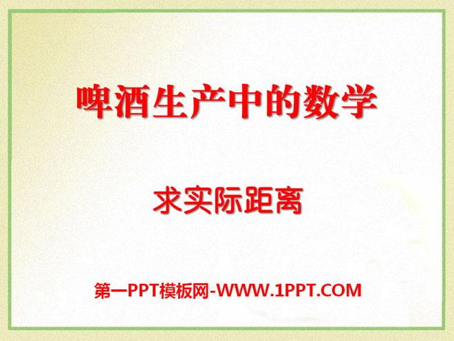 《啤酒生产中的数学》PPT课件6