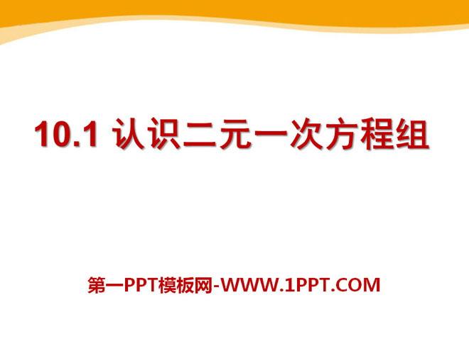《认识二元一次方程组》PPT课件3