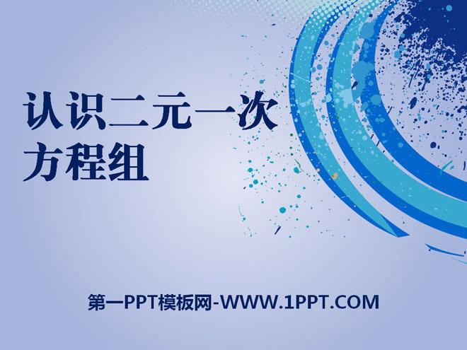 《认识二元一次方程组》PPT课件4